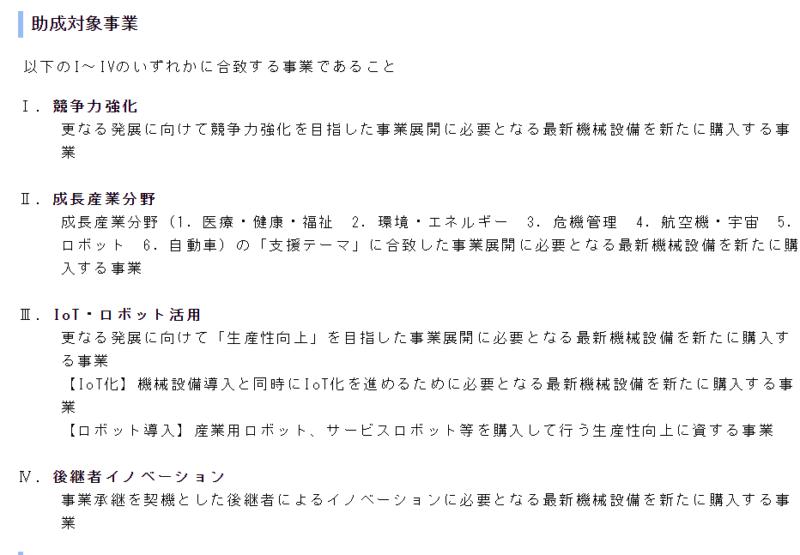 革新的事業展開設備投資支援事業(東京都)の補助対象者