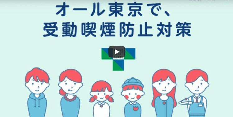 東京都の受動喫煙防止対策
