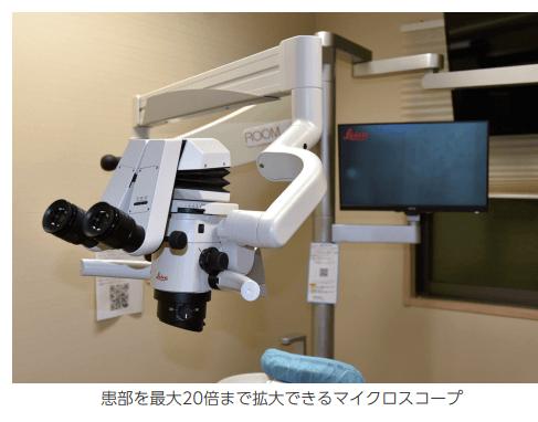 歯科医院で導入したマイクロスコープ・微細な内容も拡大して治療を行うことができる